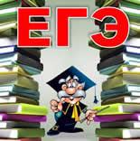 Бизнес на подготовке к ЕГЭ (Единый Государственный Экзамен)